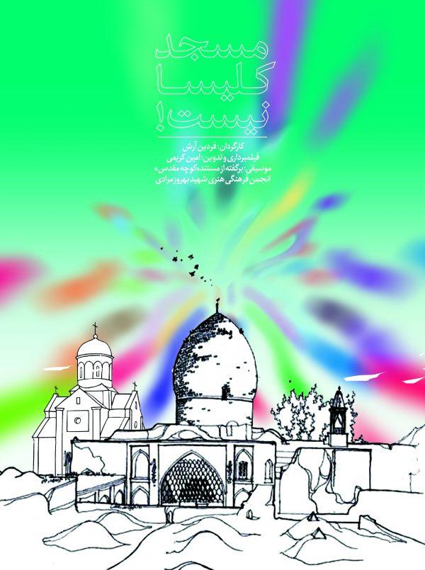 مسجد، کلیسا نیست