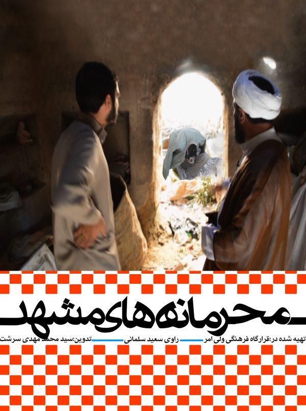محرمانههای مشهد