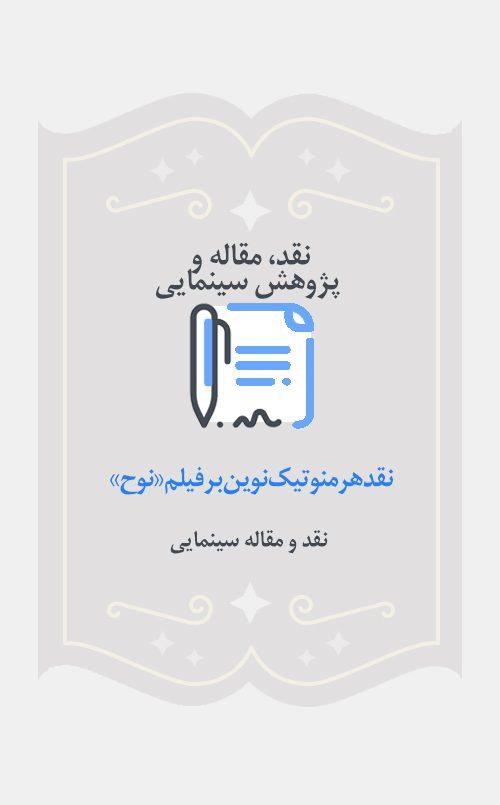 نقد هرمنوتیک نوین بر فیلم «نوح»
