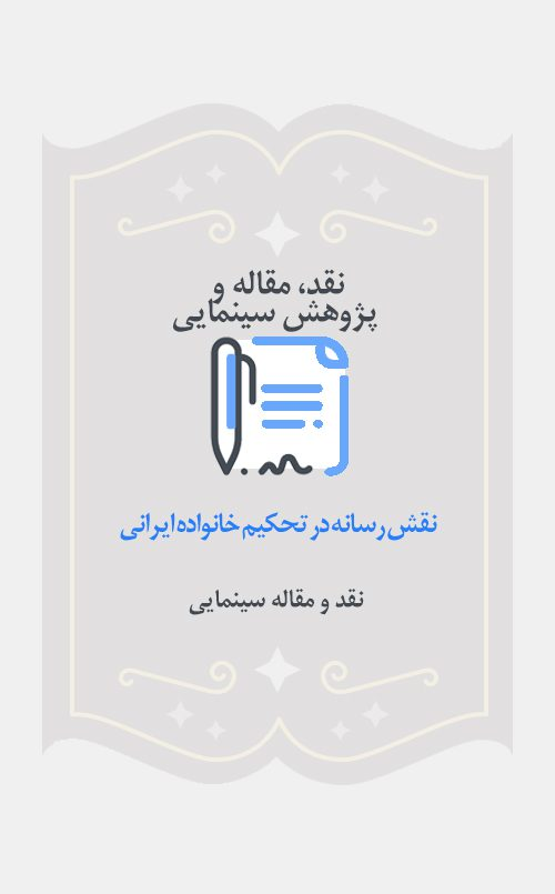 نقش رسانه در تحکیم خانواده ایرانی