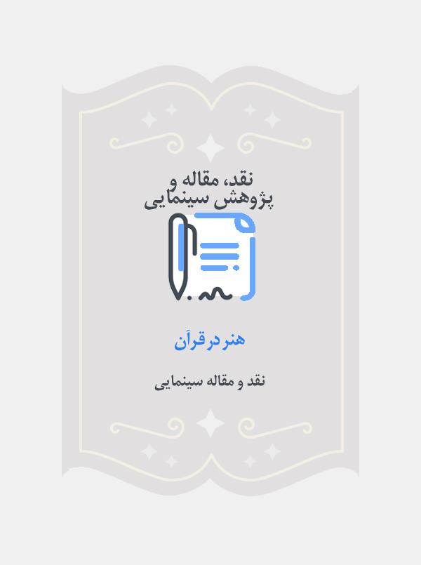 هنر در قرآن