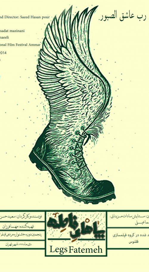 پاهای فاطمه