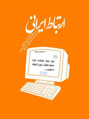 ارتباط ایرانی