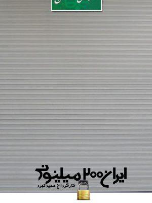 ایران ۲۰۰ میلیونی