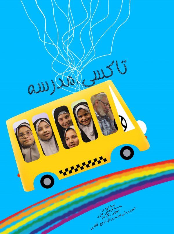 تاکسی مدرسه