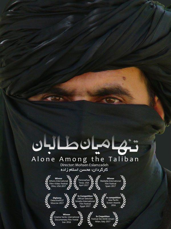 تنها میان طالبان