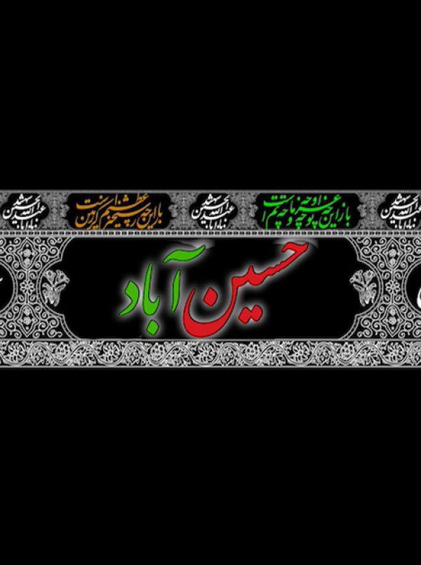 حسین آباد