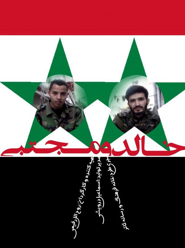 خالد و مجتبی
