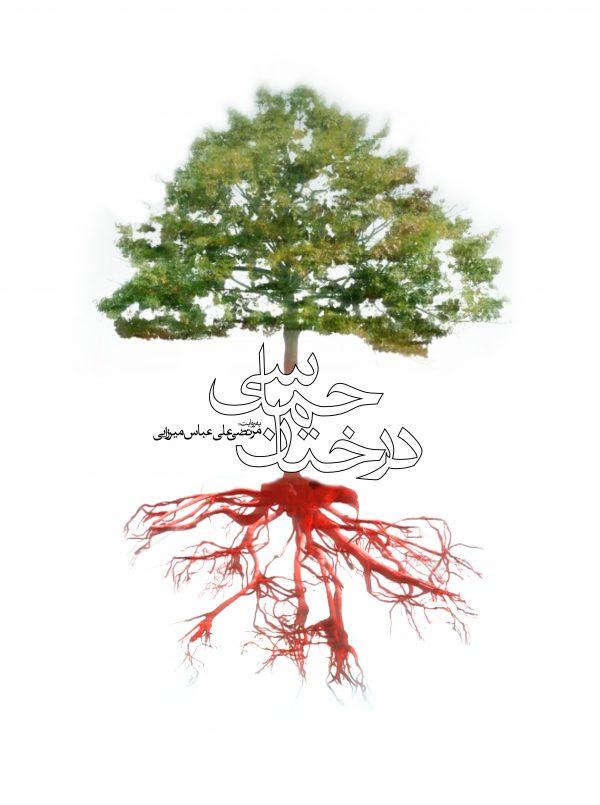 درختان حماسی