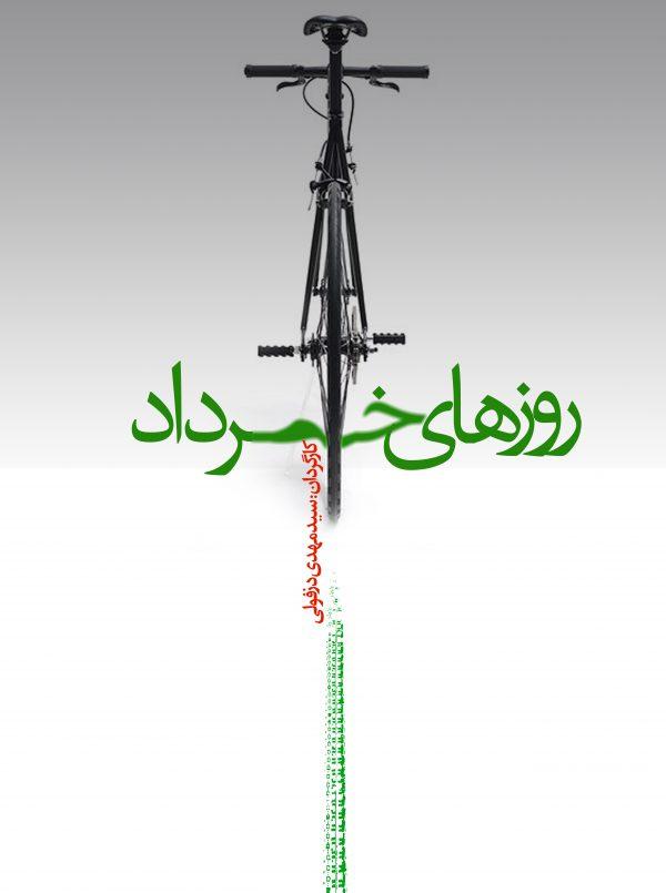 روزهای خرداد