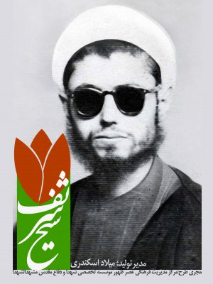 شیخ شریف