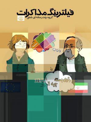 فیلترینگ مذاکرات
