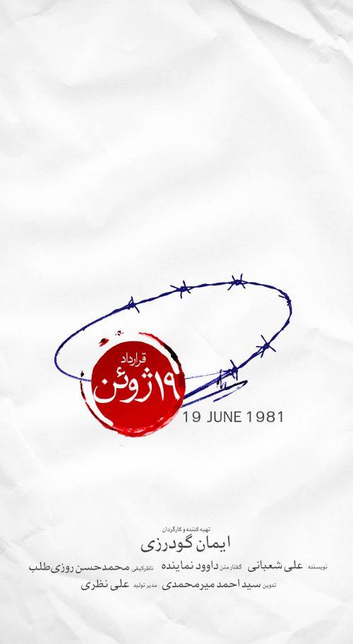 قرارداد ۱۹ ژوئن