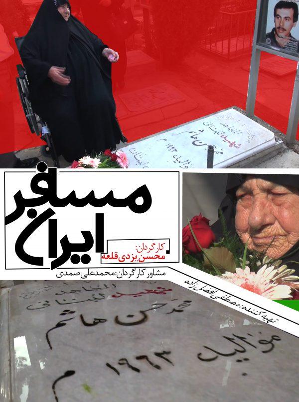 مسافر ایران