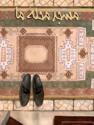 مسجد محله ما