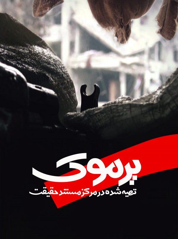 یرموک؛ بهانهای برای آزادی