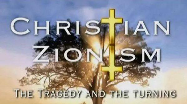 صهیونیسم مسیحی: تراژدی و بازگشت (Christian Zionism: The Tragedy And The Turning)