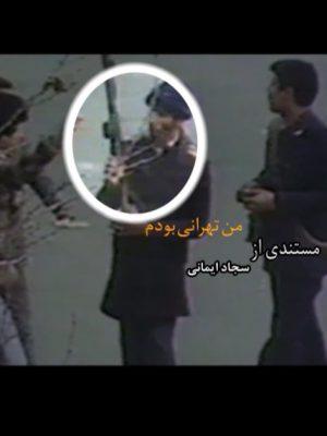 من تهرانی بودم