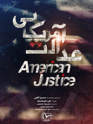 عدالت آمریکایی