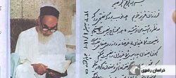 نامه ای به امام