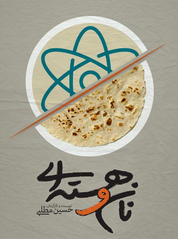نان و هستهای