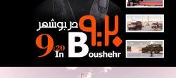 ۹:۲۰ در بوشهر