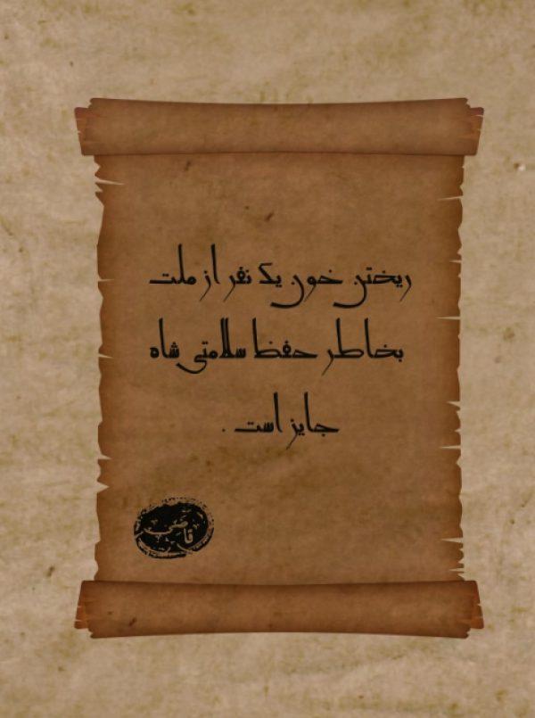 امام باقر(ع)