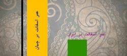 آسفالت به سبک ایرانی