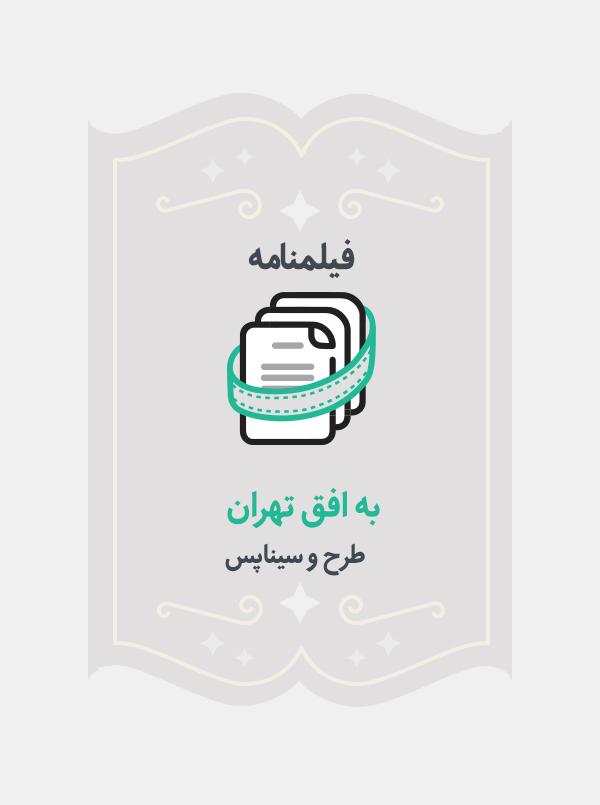 به افق تهران