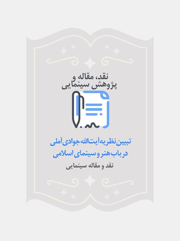 تبیین نظریه آیتالله جوادی آملی در باب هنر و سینمای اسلامی