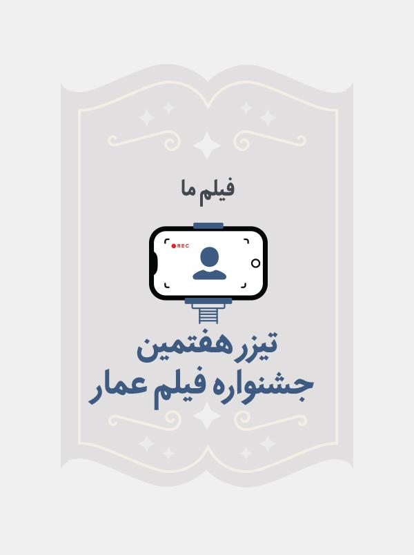 تیزر هفتمین جشنواره فیلم عمار
