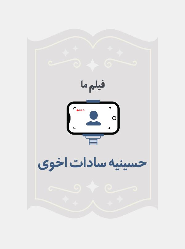 حسینیه سادات اخوی