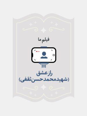راز عشق (شهید محمدحسن ثقفی)