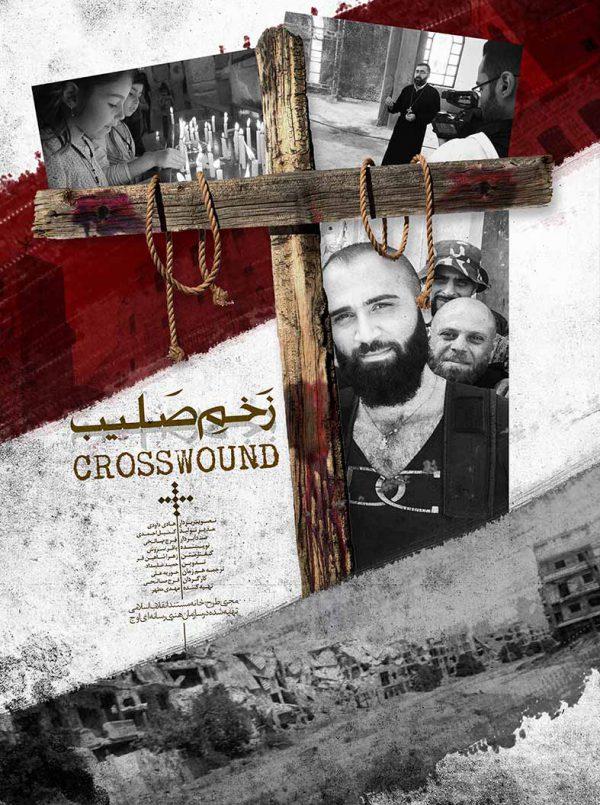 زخم صلیب
