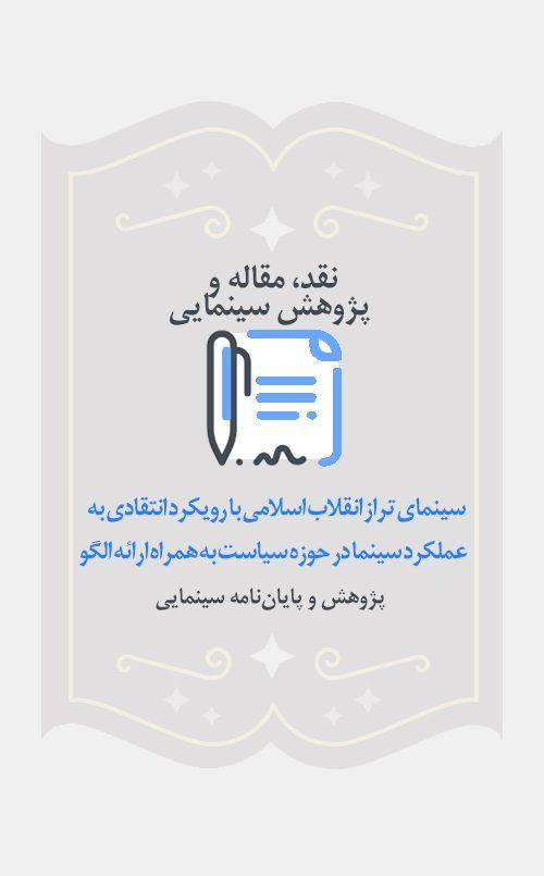 سینمای تراز انقلاب اسلامی با رویکرد انتقادی به عملکرد سینما در حوزه سیاست به همراه ارائه الگو