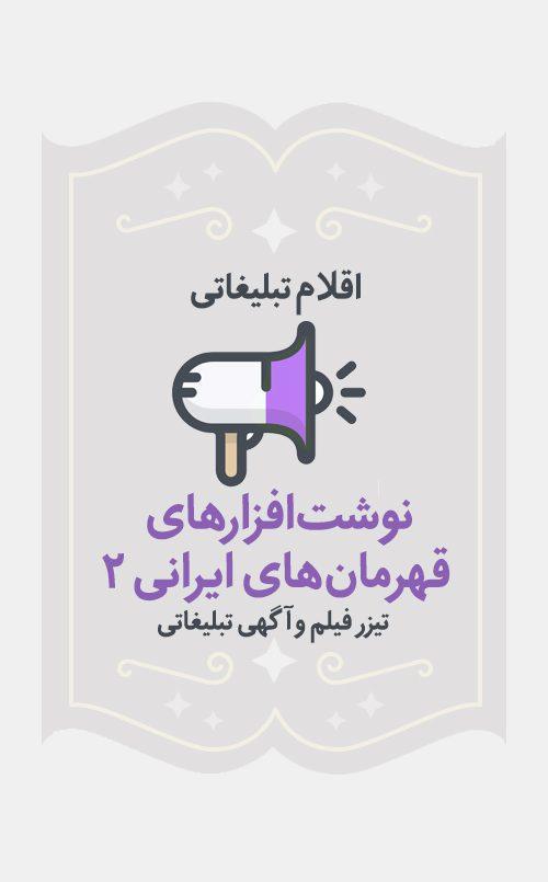 نوشتافزارهای قهرمانهای ایرانی ۲