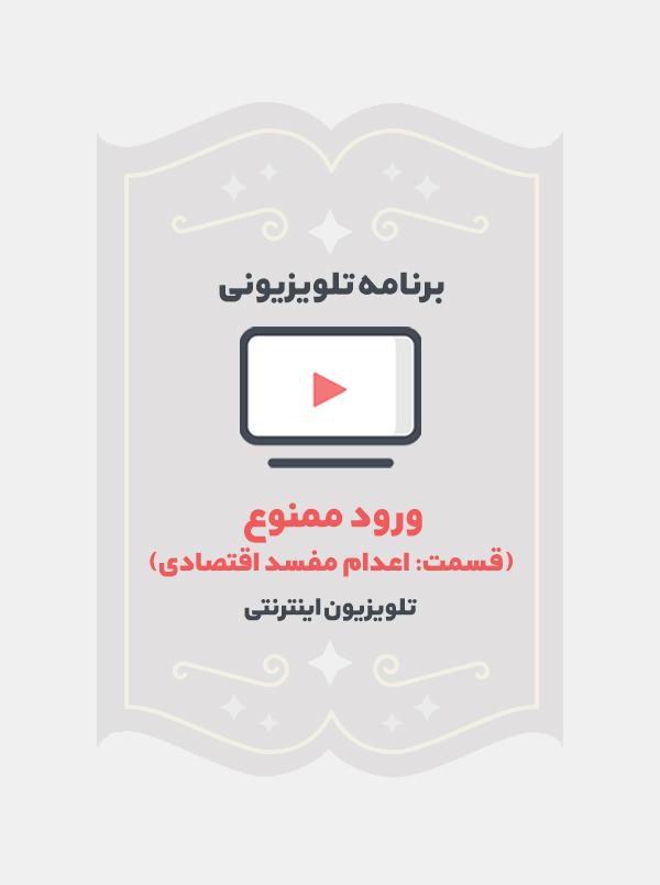 ورود ممنوع (قسمت: اعدام مفسد اقتصادی)