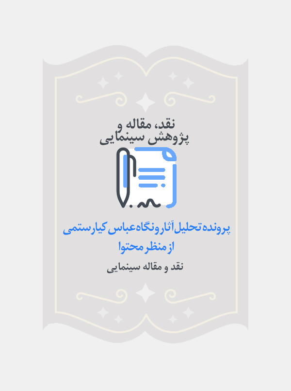 پرونده تحلیل آثار و نگاه عباس کیارستمی از منظر محتوا