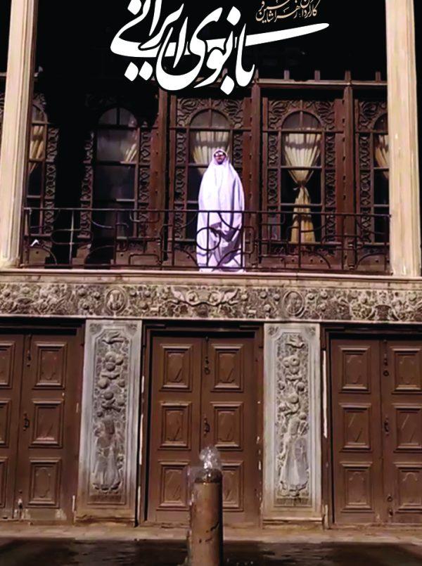 بانوی ایرانی