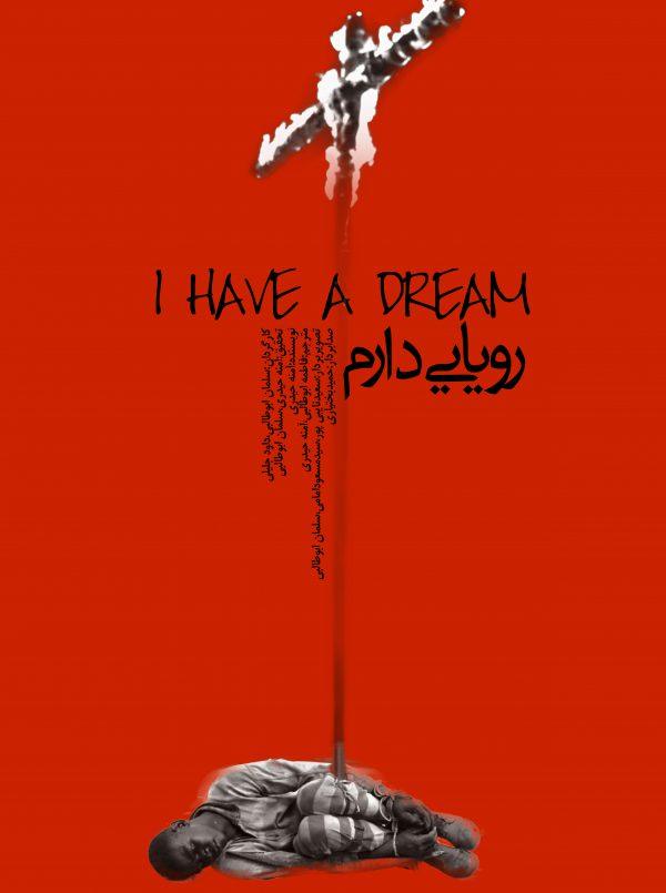 رویایی دارم