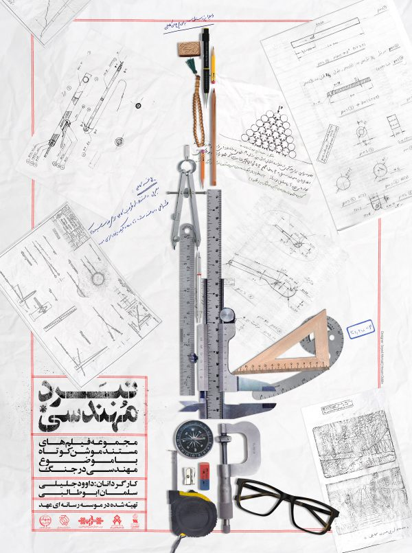 نبرد مهندسی