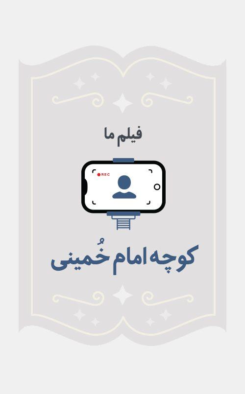 کوچه امام خُمینی
