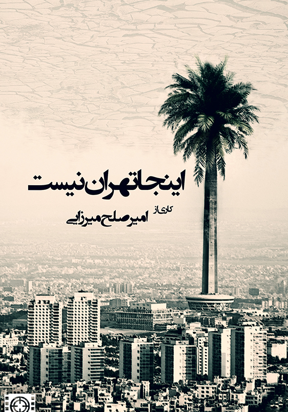 اینجا تهران نیست