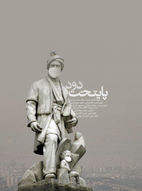 پایتخت دود