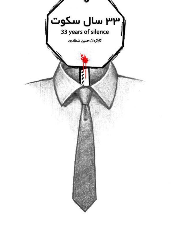 ۳۳ سال سکوت