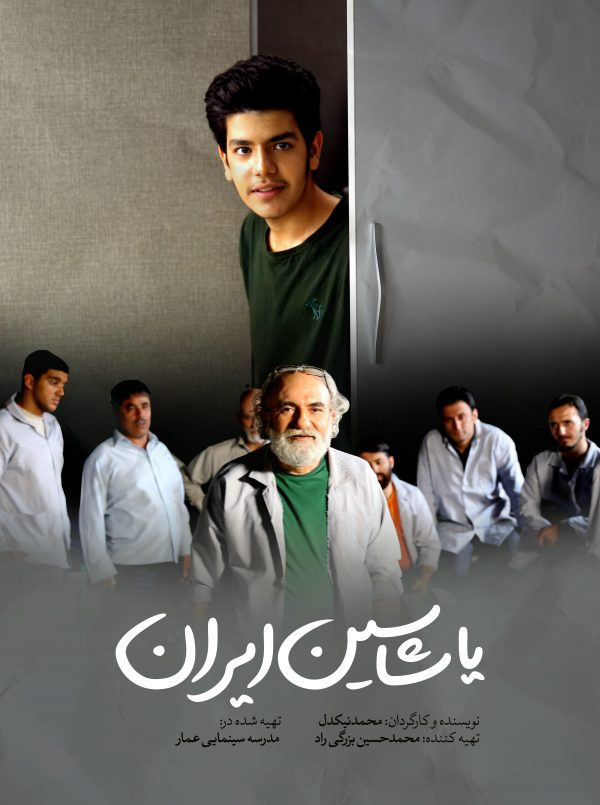 یاشاسین ایران