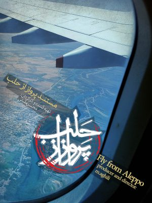 پرواز از حلب