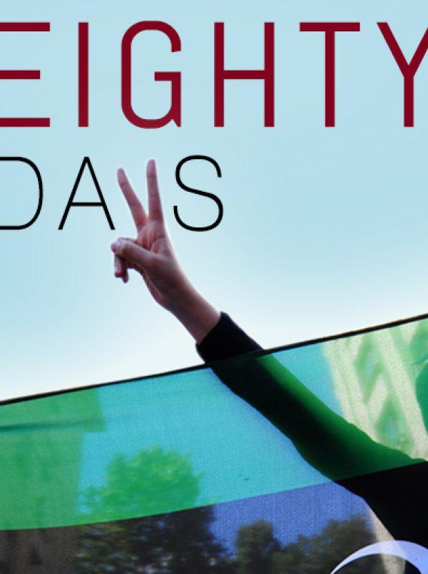 هشتاد روز (Eighty Days)