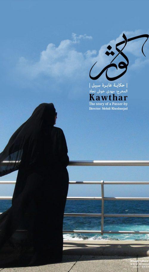 کوثر (Kawthar)