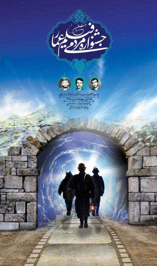 هشتمین جشنواره جشنواره